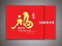 北京东方君泰春节贺卡设计