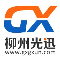 广西柳州市光迅科技有限责任公司