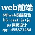 web前端div+css+js  移动h5+css3+专业网页设计