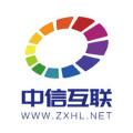 武汉中信互联科技有限公司