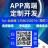 软件APP定制开发