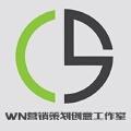 WN营销策划创意工作室