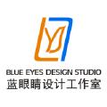 蓝眼睛设计
