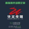 威客:华文传媒 · H5场景设计专家