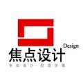 安徽焦点广告设计有限公司
