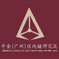 中金(广州)区块链研究院