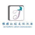威客:瑾耀和颐文化传播公司