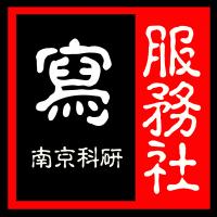 南京墨客工场文化创意有限公司