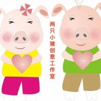 两只小猪创意工作室