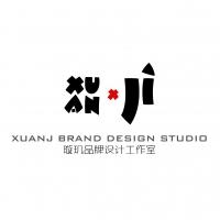 璇玑品牌设计工作室