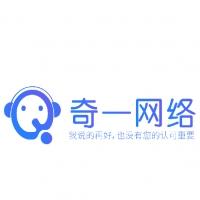 四川奇一网络有限公司