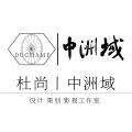 杜尚丨中洲域设计影视工作室