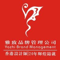 雅致品牌管理公司 | 20年香港设计师公司