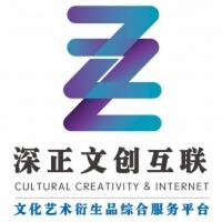 北京深正智元网络科技有限公司
