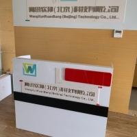 网讯软邦(北京)科技有限公司