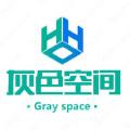 北京灰色空间软件工作室