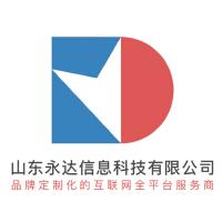 山东永达信息科技有限公司