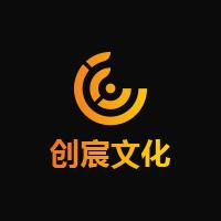 温州创宸文化传播有限公司