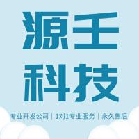 杭州源壬科技