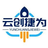 深圳市云创捷为网络技术有限公司