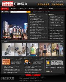 企业资讯网站建设(开远新天地)