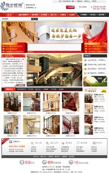 商城网站建设(昆明雅步楼梯)