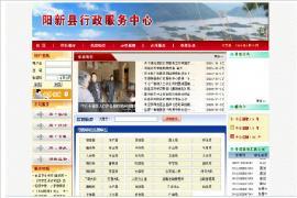 阳新行政服务中心