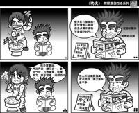 原创四格漫画