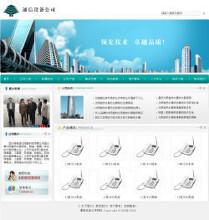 威客服务:[15884] 通讯设备公司网站 企业自主建站系统 企业智能建站系统