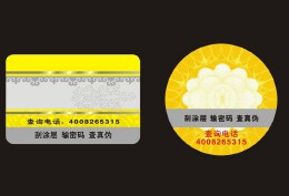 防伪标签设计的种类 防伪标签设计的表现形式
