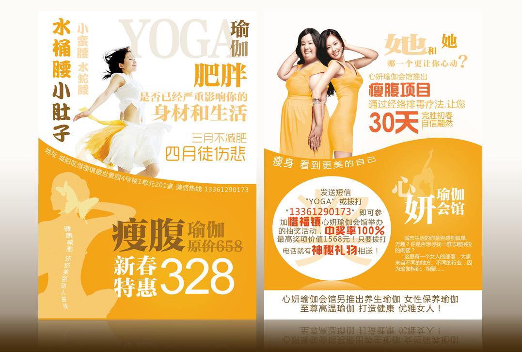瑜伽宣傳單設計