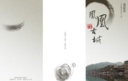 宣传册设计 宣传册中的文字设计