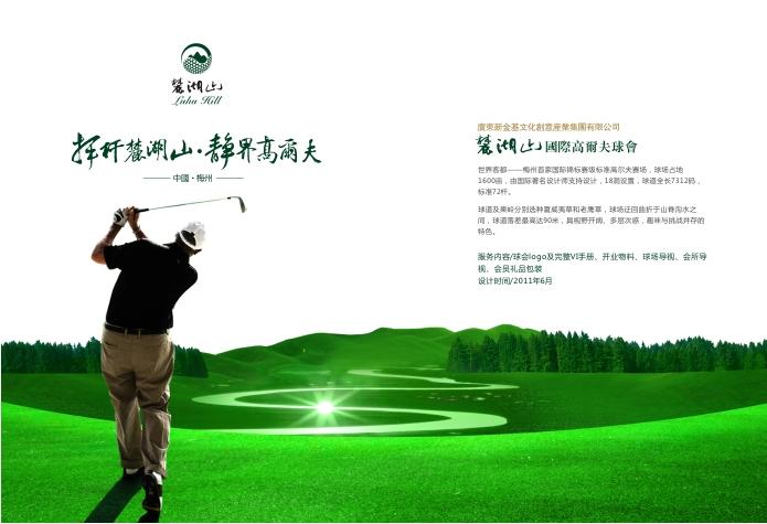 麓湖山国际高尔夫球会