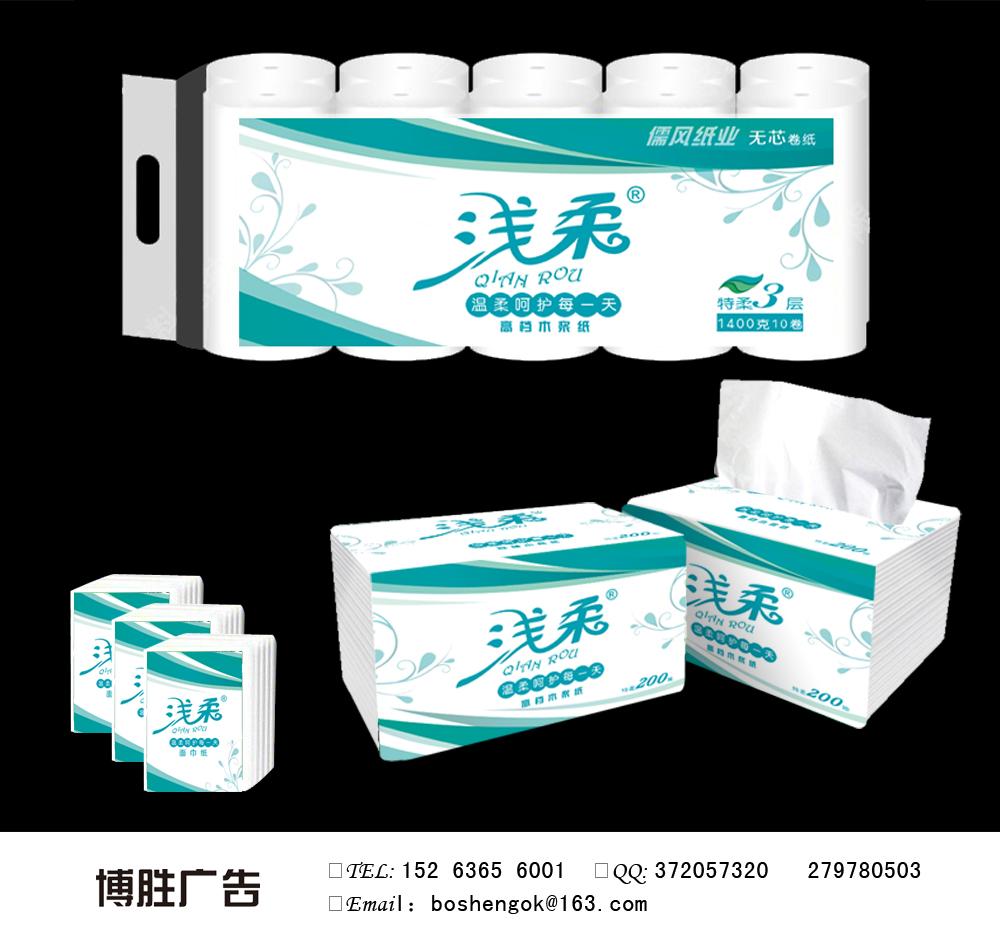 卫生纸包装