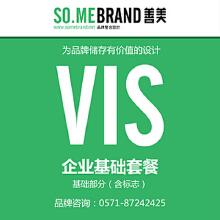 威客服务:[16841] 杭州VI设计_杭州品牌vi设计制作