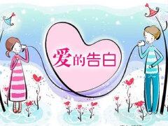 怎样把自己的爱意传达给Ta 2013七夕情人节爱情表白攻略