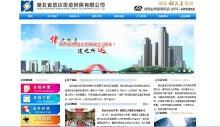 湖北省信达投资担保有限公司官网