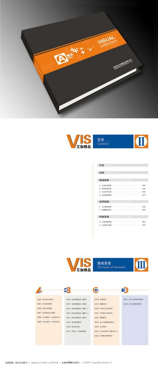 企业基础型VI设计