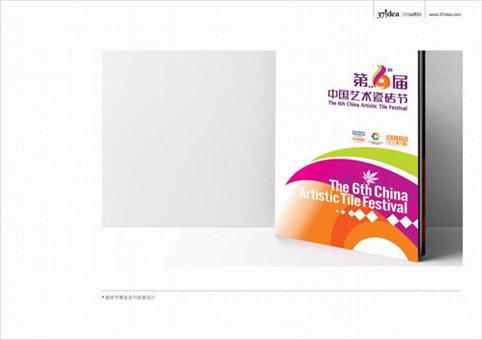 佛山瓷海國際展會資料設計案例
