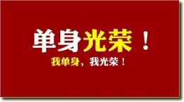 2013光棍节个性QQ签名 光棍节的QQ个性签名 关于光棍节的个性签名