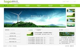 绿色导航简洁的建筑公司css模板
