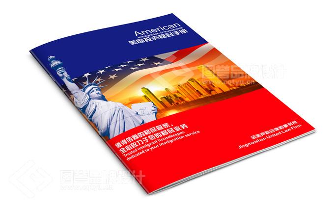 宣传册(商务):金美投资移民