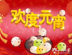 最新2014马年元宵节祝福短信 元宵节祝福语大全参考