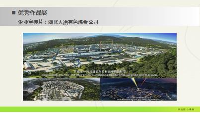 企业宣传片:湖北大冶有色炼金公司