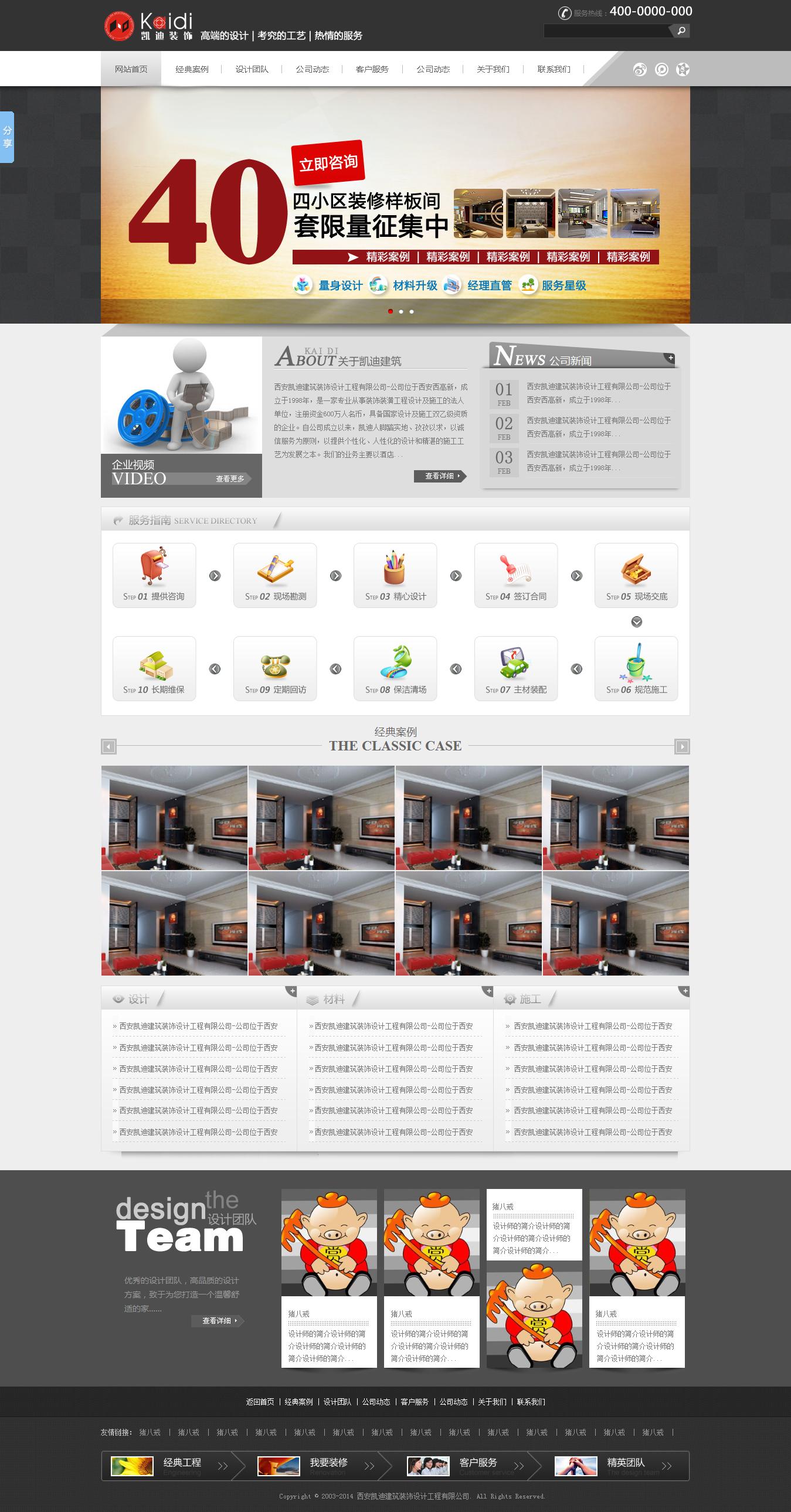 裝飾網站建設