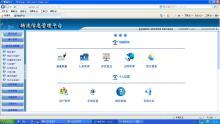 物流信息管理平台