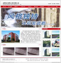 威客服务:[28923] 企业宣传展示型网站