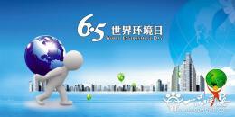 最新世界环境日广告语 世界环境日公益广告语设计