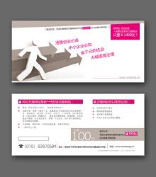 卡片设计——B计划创意设计工作室 www.2idea.cn