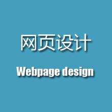 各类网页设计 整站设计